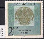 Казахстан 1994 год. День Республики. 1 марка (153.33)