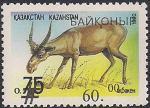 "Казахстан 1992 год. НДП  ""Байконур"" и ""75"" на марке ""Сайгак"". 1 марка (Ю)"