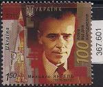 Украина 2011 год. 100 лет со дня рождения конструктора М. Янгеля. 1 марка. (367,601)