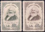 Китай 1953 год. 125 лет со дня рождения Карла Маркса. 2 марки с наклейкой