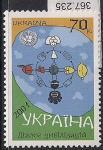 Украина 2001 год. Интернациональный год диалога между расами. 1 марка
