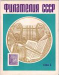 Журнал Филателия СССР № 1 1966 год