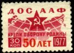 Непочтовая марка ДОСААФ красная 1977 год. Членский взнос 30 копеек (18 х 25 мм)