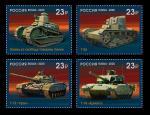 Россия 2020 год. 100 лет отечественному танкостроению, 4 марки