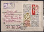 Конверт. Наклеен блок 1969 года, заказное, прошел почту в 1973 году