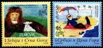 Сербия и Черногория 2006 год. Европа. Интеграция - детские рисунки. 2 марки