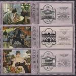 СССР 1978 год. 100 лет со дня рождения Б.М. Кустодиева. Картины. 3 марки с правым купоном