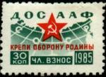 Непочтовая марка ДОСААФ зеленая 1985 год. Членский взнос 30 копеек (18 х 25 мм)