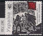 Украина 2013 год. 70 лет освобождению Киева от немецко-фашистских захватчиков. 1 марка
