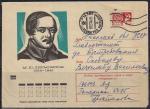 ХМК, М.Ю. Лермонтов, 06.11.1973 год, № 73-641, прошел почту