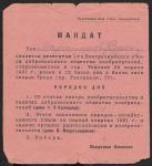 Мандат. 1й сегрузинский съезд добровольного общества изобретателей, 1931 год