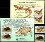 Южная Корея 1996 год. Рептилии. 2 блока   2 марки (н