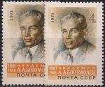 СССР 1971 год. 90 лет со дня рождения А.А. Богомольца (3932). Разновидность - темный цвет у левой марки