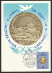 Картмаксимум.90-летие первых Олимпийских игр современности. Спецгашение от 10.01.86 г.