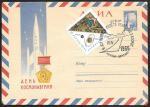 Авиа ХМК 66-70 со спецгашением - 5 лет 1-го полета человека в космос, 1966 г. ( 1Ю)