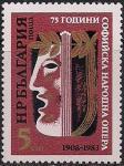 Болгария 1983 год. 75 лет Национальной опере в Софии. 1 марка