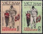 Вьетнам 1967 год. 2000-й сбитый самолет США над северным Вьетнамом. 2 марки