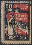 Марка 10 лет МОПРа (Международной Организации Помощи Борцам Революции. 1932 год. 50 копеек. Склеена
