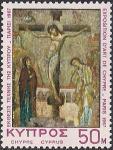 Кипр 1967 год. Выставка живописи Кипра в Париже. 1 марка