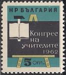 Болгария 1962 год. Съезд педагогов. 1 марка