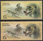 СССР 1988 год. Киргизская борзая тайган (10 коп). Разновидность - разный цвет