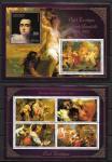 Бенин 2013 год. Эротическая живопись. Гаэтано Гандольфи. Малый лист и блок, золото