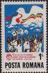 Румыния 1982 год. 60 лет Коммунистическому Союзу молодёжи. 1 марка