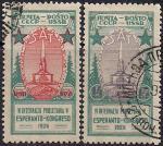 СССР 1926 год. 6-й международный конгресс пролетариев-эсперантистов в Ленинграде. 2 гашеные марки