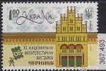 Украина 2008 год. Филвыставка в Черновцах. 1 марка