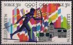 Норвегия 1993 год. Зимние Олимпийские игры в Лиллехаммере. 2 марки