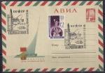 ХМК АВИА со спецгашением. 12 апреля - День Космонавтики, 12.04.1965 год, Ленинград почтамт