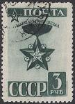 CCCР 1943 год. Стандарт. Маршальская звезда. 1 гашеная марка