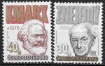 ЧССР 1978 год. Карл Макс и Зденек Неедлы, 2 марки