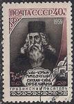 CCCР 1959 год. 300 лет со дня рождения писателя С. Орбелиани. 1 гашеная марка