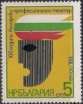 Болгария 1981 год. 100 лет болгарскому профессиональному театру. 1 марка