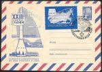 Авиа ХМК 66-484 со спецгашением - 1-я встреча любителей Морского туризма и друзей радио, 1967 г. космос ( 1Ю)