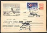 ХМК 63-204 со СГ - 10 рейсов д/э ОБЬ, Антарктика, 1965 г. Л-д