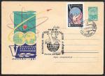 ХМК 61-336 со спецгашением - 5 всемирный конгресс профсоюзов, 1961 г.  космос