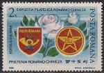 """Румыния 1988 год. Филвыставка """"Румыния-Китай"""". Розы. 1 марка"""