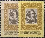 СССР 1987 год. 100 лет со дня рождения художника К. Миесниека. Разновидность - разный цвет