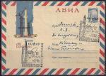 ХМК АВИА со спецгашением. 12 апреля - день космонавтики, 07.04.1965 год, Ленинград почтамт