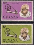 Гайана 1969 год. 100 лет со дня рождения Махатмы Ганди. 2 марки
