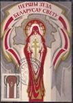 Картмаксимум. Беларусь. 1-й съезд белорусов Мира, 08-10.07.1993 год, Минск