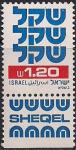 Израиль 1981 год. Логотип шекеля. 1 марка с купоном