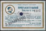 Пригласительный билет № 1107. 25 лет Ленинско-Сталинского Комсомола, 29 октября 1943 год