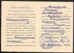 Удостоверение об избрании депутатом 1955 год
