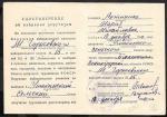 Удостоверение об избрании депутатом 1950 год