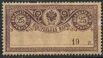 Контрольная марка, 25 руб.