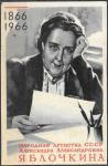 Этикетка кабинетка. Народная артистка СССР А.А. Яблочкина. 1966 год