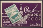"""Этикетка к набору марок. """"Стандартные марки СССР"""". СССР 1964 год. 8 копеек"""